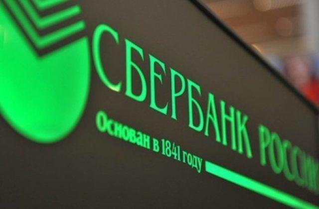 Sberbank plans to issue a stablecoin of the Russian ruble